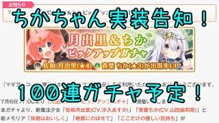 【マギレコ】青葉ちかちゃん実装ガチャ告知&☆4チケット交換!マギアレコード