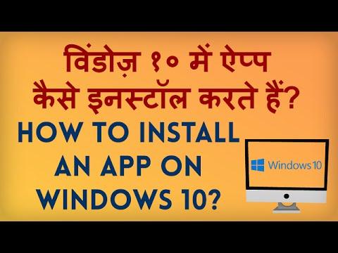 How To Install An App On Windows 10? Windows 10 Par App Kaise Install Karte Hain? Hindi Video
