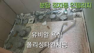 유비알(UBR)욕실 리모델링 철거후 폴리싱타일시공