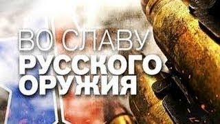 Документальный проект. Во славу русского оружия (HD 1080p)