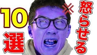 【よっち】人を怒らせる10の方法!!【学校編】 thumbnail