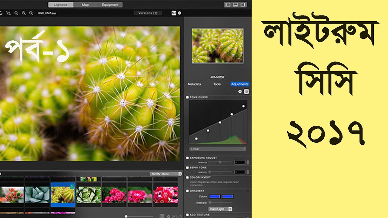 Adobe LightRoom CC Introduction লাইটরুম সিসি সুচনা