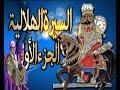 سيرة بني هلال الجزء الاول الحلقة 55 جابر ابو حسين قصة ابو زيد ينقذ عالية العقلية من سهل