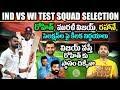 Windies Tour Of India   Team Squad Selection   Rohit Sharma   Virat Kohli   Eagle Media Works
