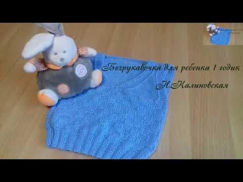 Безрукавки для малышей спицами на 1 год