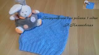 Детская жилеточка на 1 годик