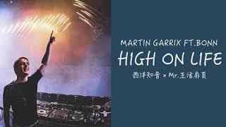 我願付出所有 只為了見到你  Martin Garrix ft. Bonn /. High On Life  為生活創造高峰  中文字幕(Taiwanese/Chinese Sub)