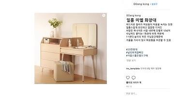 혼수플래너 땅콩의 혼수리스트 8탄 브랜드 화장대편!