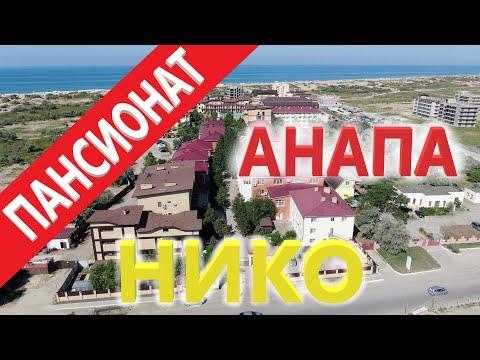 #Анапа #Витязево Пансионат Нико | Отдых у моря 2019! ОТЗЫВЫ, ЦЕНЫ!