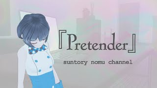 Official髭男dism 「Pretender」 by 燦鳥ノム【歌ってみた】