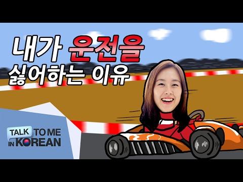 Why I Don't Like Driving (운전하는 게 싫어요!) - TTMIK Story Time