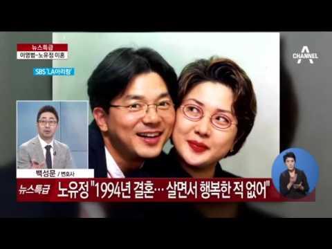 이영범-노유정 1년 전 이혼, 그 뒷 이야기?