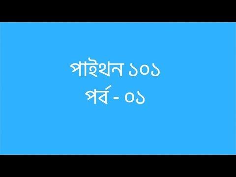python-101-bangla-#1-introduction