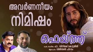 AVARNANEEYAM NIMASHAM (അവര്ണനീയം നിമിഷം) | FAITH | Fr Cyriac Kottayil