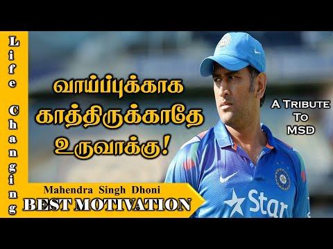 வாய்ப்புக்காக காத்திருக்காதே- உருவாக்கு! | Tamil Motivation | chiselers academy