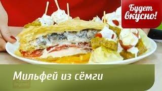 Будет вкусно! 07/02/2014 Мильфей из сёмги, салат аля Цезарь, баранина тушенная. GuberniaTV