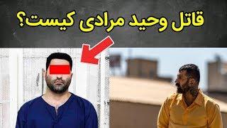 خبرفوری   قاتل وحید مرادی گنده لات ایران شناسایی شد !