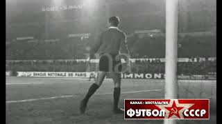 1967 Olympique Marseille France Dynamo Moscow 0 2 Friendly football match