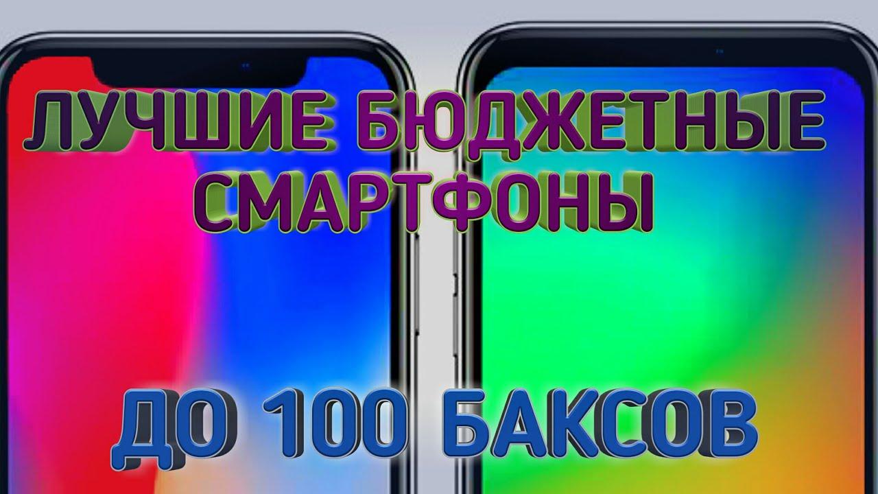 Лучшие Бюджетные Смартфоны Дешевле $100 Топ 8 Смартфонов