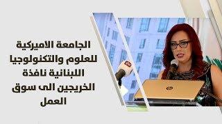 الجامعة الاميركية للعلوم والتكنولوجيا اللبنانية نافذة الخريجين الى سوق العمل