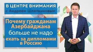 В центре внимания. Почему гражданам Азербайджана больше не надо ехать за дипломами в Россию