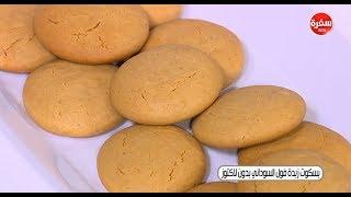 بسكوت زبدة الفول السوداني بدون لاكتوز | سالي فؤاد