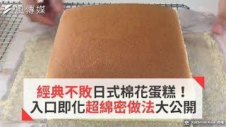 經典不敗日式棉花蛋糕! 入口即化超綿密做法大公開