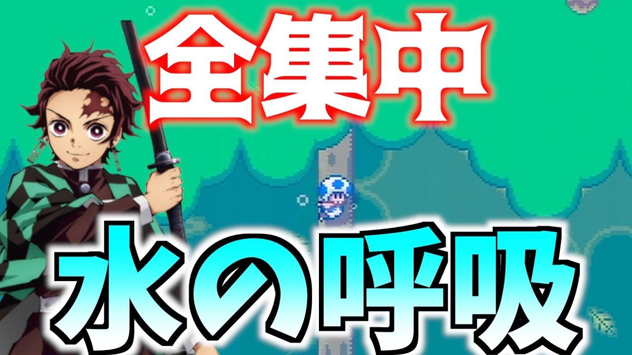 【マリオメーカー2】全集中水の呼吸(?)で勝てたwwwww【配信 ...