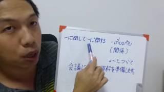 เรียนภาษาญี่ปุ่นง่ายๆ ที่ไหนก็ได้ : ep.2 N2 に関して