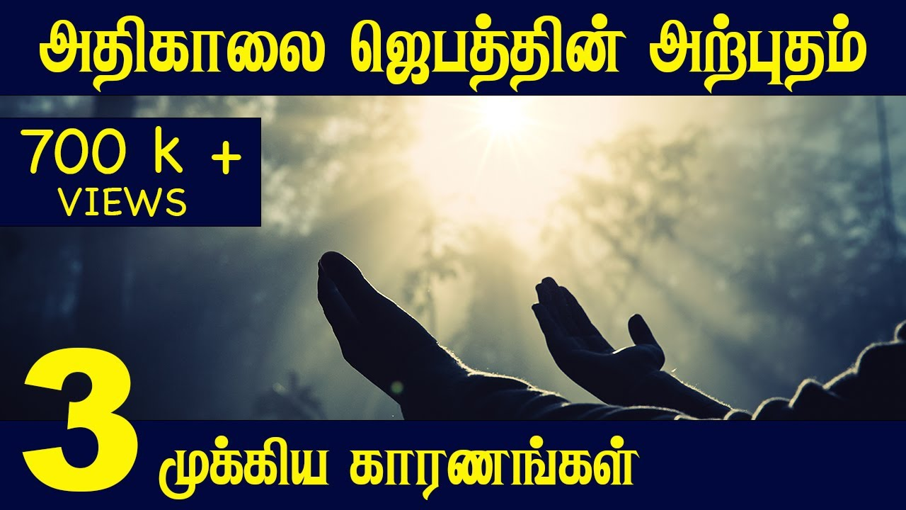 அதிகாலை ஜெபத்தின் வல்லமை   Tamil Christian Messages   Tamil Bible School