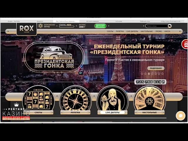 официальный сайт рокс казино отзывы реальные