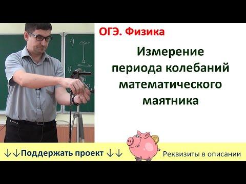 Лабораторная работа «Измерение периода колебаний математического маятника»