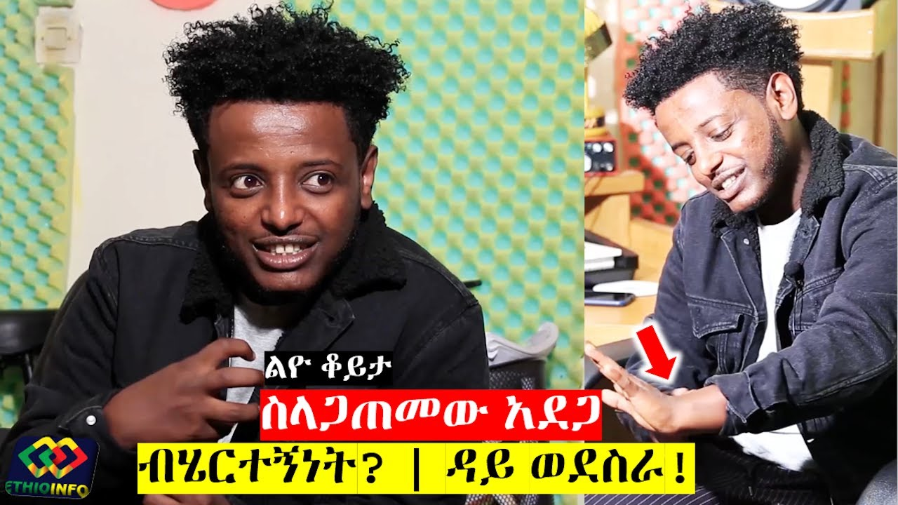 Interview With Ethiopian Artist Esubalew Yitayew