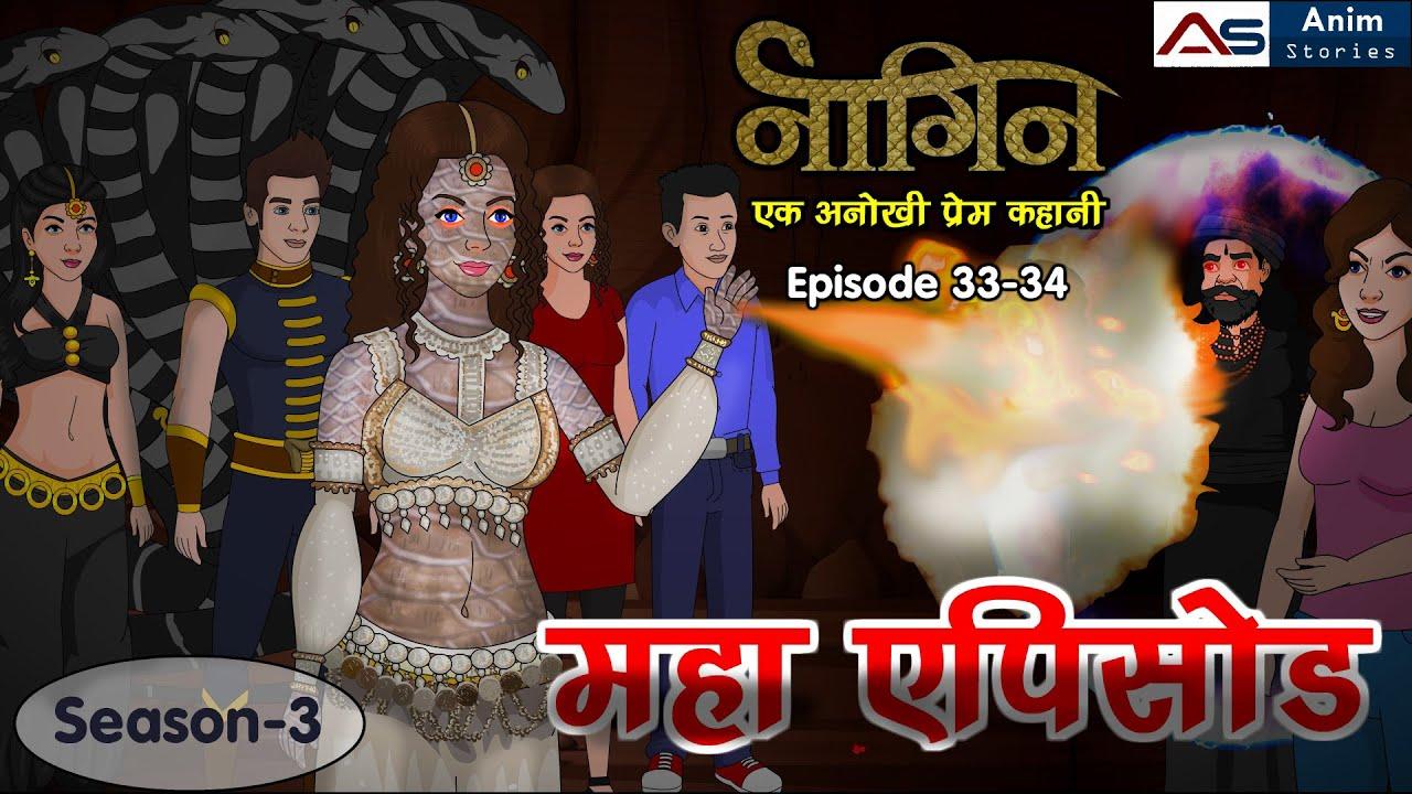 नागिन 3   महा एपिसोड (Ep. 33-34)   Love Stories   Hindi Kahani   Anim Stories