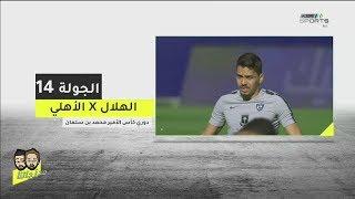 #مدرجاتنا : أصداء مباراة #الهلال و #الأهلي