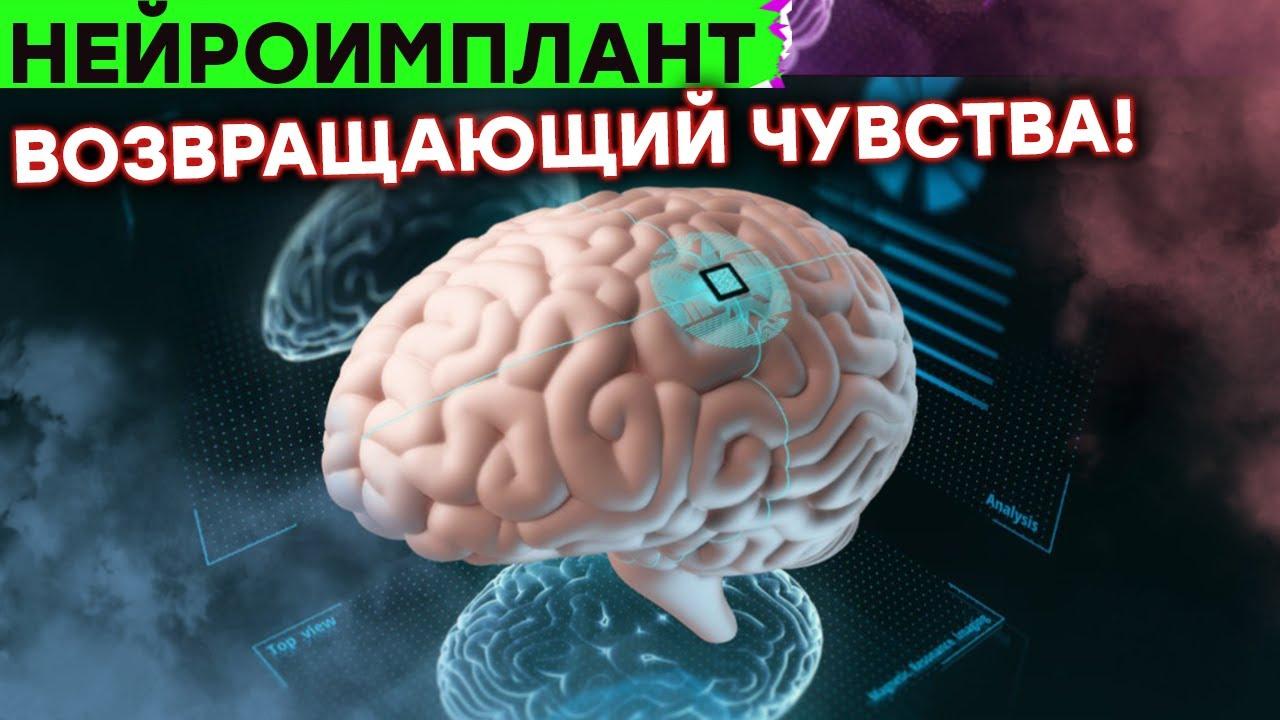 Мозговой имплант вернет тактильные чувства! Безос в пролете, Aston Martin Valhalla и другие новости