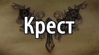 Крест - значение тату. Кельтский, Православный, Латинский и Египетский крест.