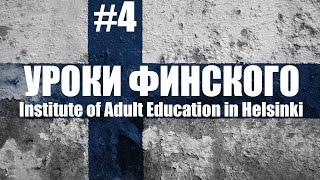 Финский язык Урок 04 Куда и где