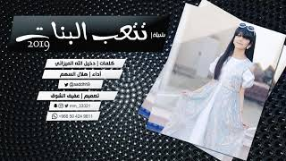 شيلة تتعب البنات أداء هلال السهم 2019