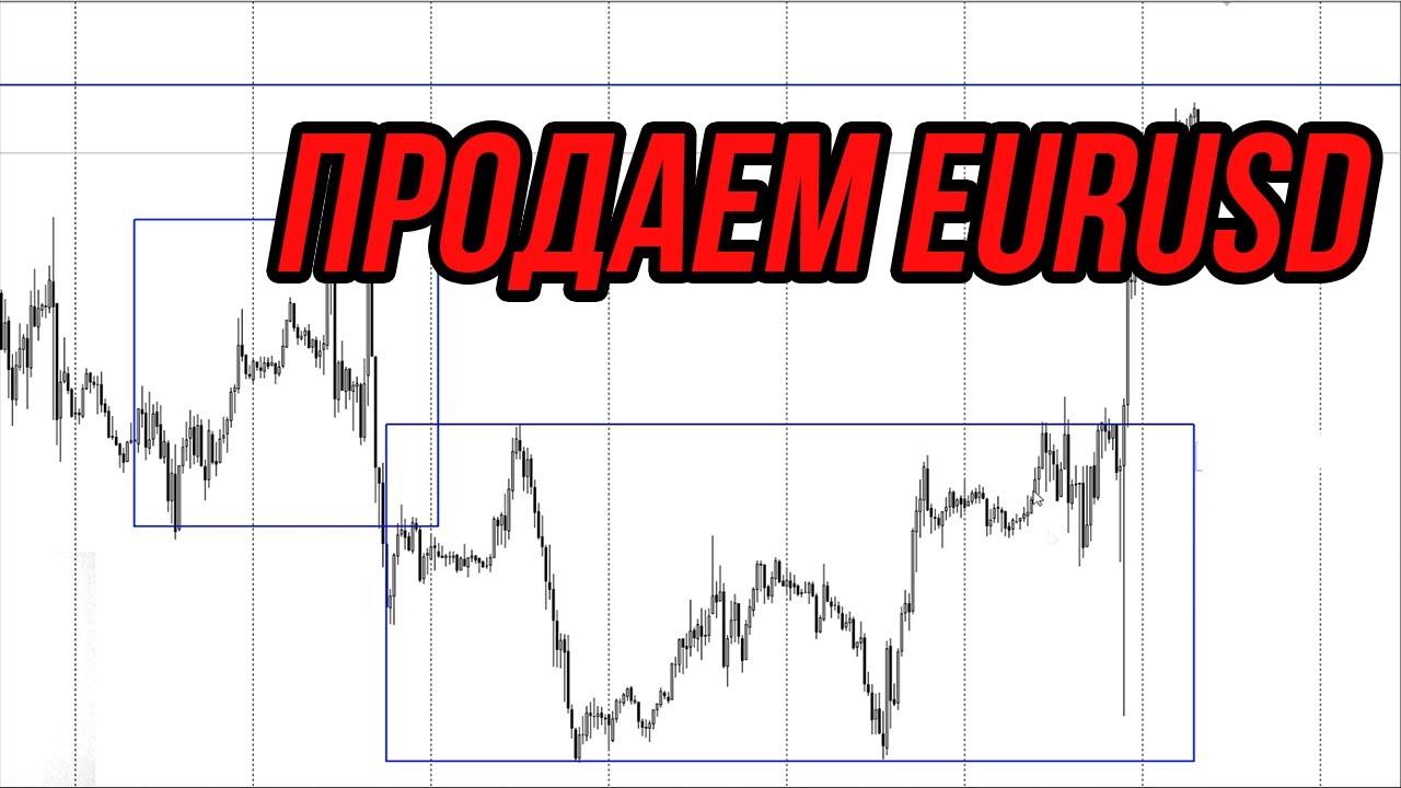 Отработал ли сценарий EURUSD? Торговые рекомендации с Максимом Михайловым