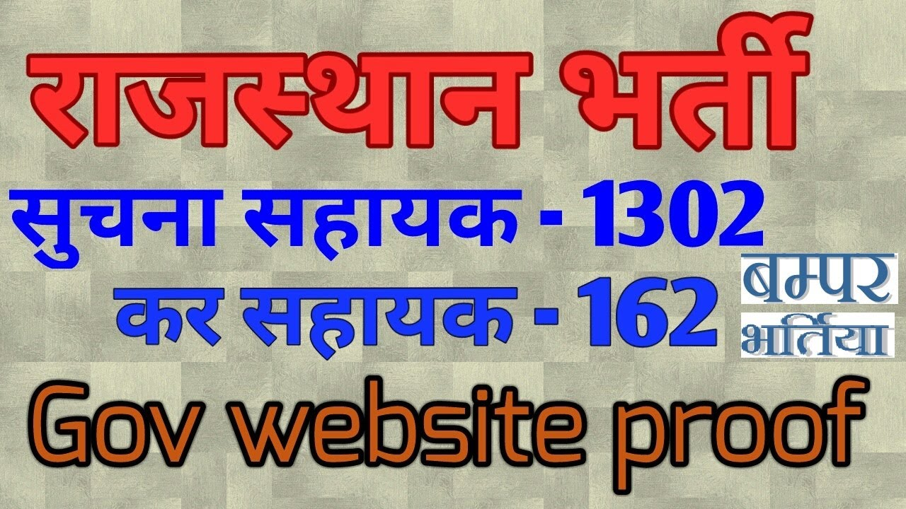 rajasthan govt jobs | suchana sahayak | tax istant | upcoming ... on human resources forms, online job training, online job advertisements, computer forms, communication forms, online job applications, work forms, maintenance forms, loan forms, online job search, baby forms, finance forms, banking forms,