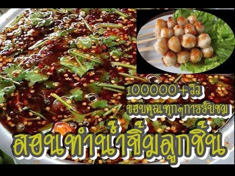 thai food สูตรน้ำจิ้มลูกชิ้นรสเด็ดสำหรับทำขายโดยเฉพาะอร่อยมากฉบับย่อ