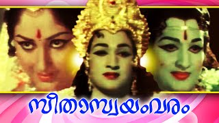 Malayalam Full Movie | Seetha Swayamvaram | Devotional Movies Malayalam