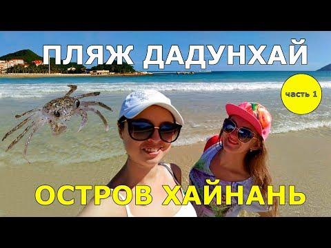 Песчаные мухи, мошка и прочие насекомые на пляжах Хайнаня