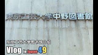 【Tiya的日本留学日记】Vlog 49 东京工艺大学图书馆介绍