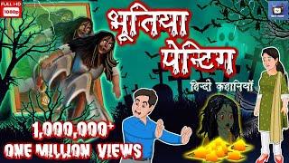 भूतिया पेंटिंग: Horror Kahaniya | Hindi Scary Stories | Hindi Horror Story | Best Horror Stories