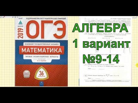 Разбор новых вариантов ОГЭ 2019 по математике. Ященко (36 вариантов). 1 вариант. №9- 14