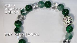 27강 - 2 (볼 원석 팔찌 만들기)