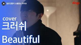 [일소라] 주영 - Beautiful (크러쉬) cover