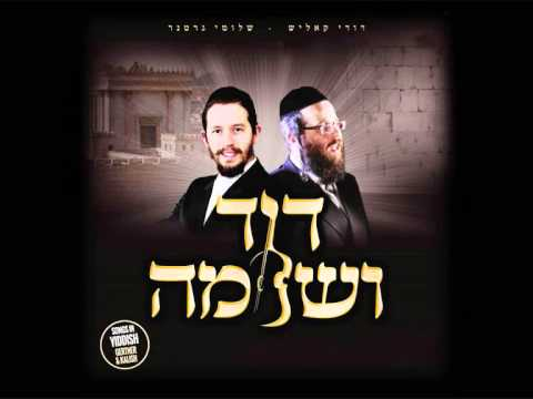 שלומי גרטנר ודודי קאליש | בענקעניש | Spice Girls 'Viva Forever' Jewish Version